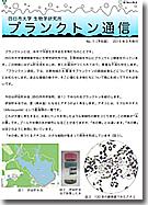 プランクトン通信No01