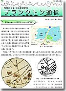 プランクトン通信No04