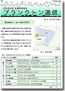 プランクトン通信No05