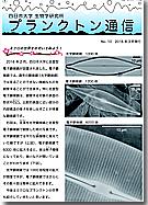 プランクトン通信No10