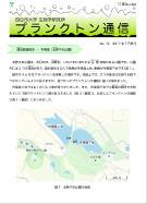 プランクトン通信No12