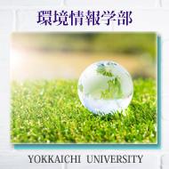 YokkaichiUniversity